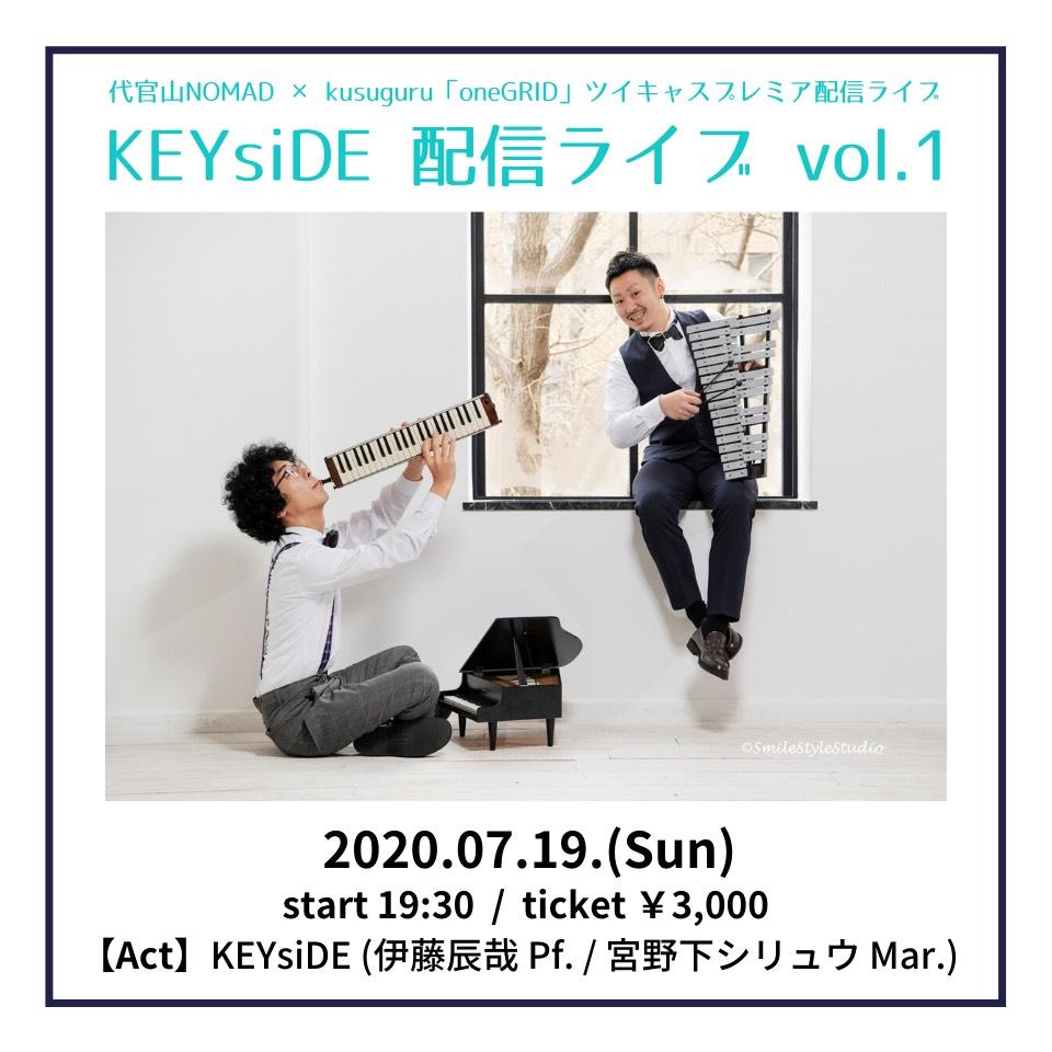キーサイドライブ20200719