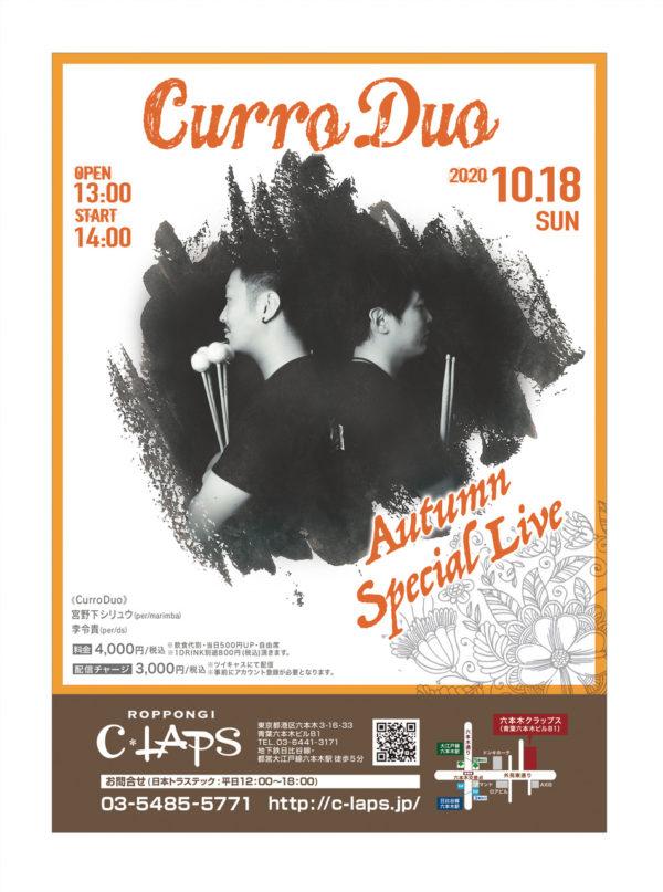 Curro duoライブチラシ20201018